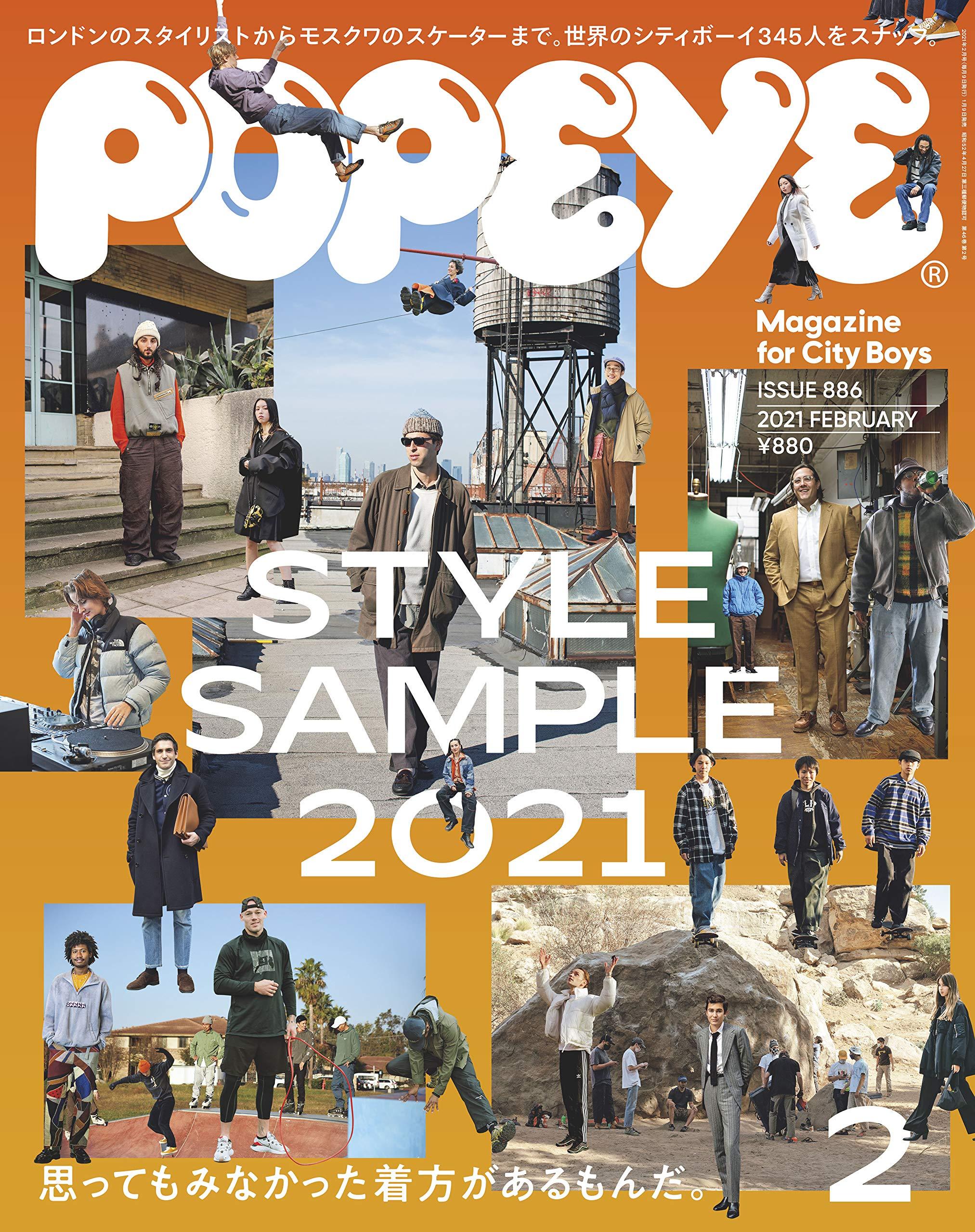 『POPEYE』2021年2月号, マガジンハウス