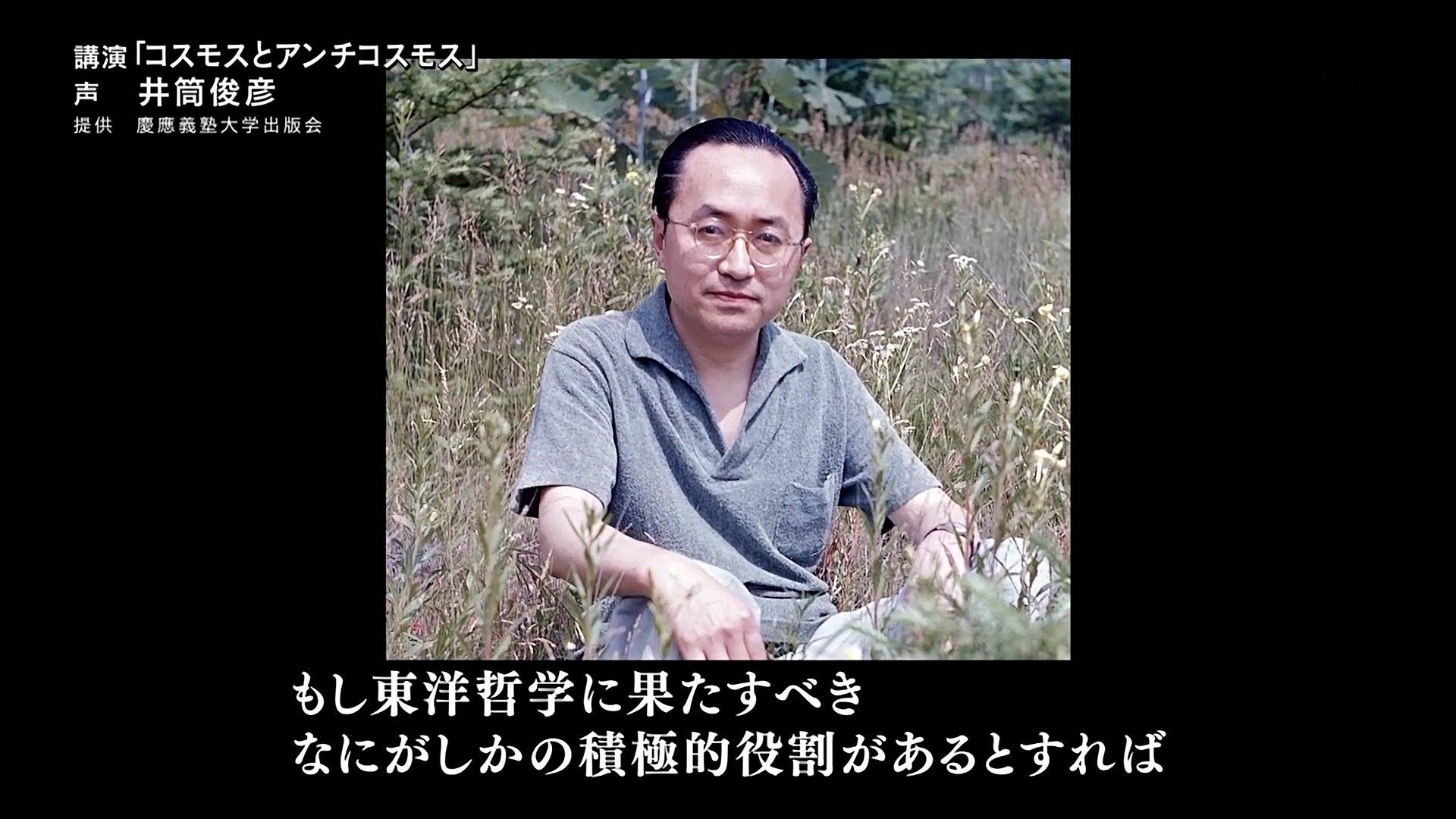 井筒俊彦 NHK