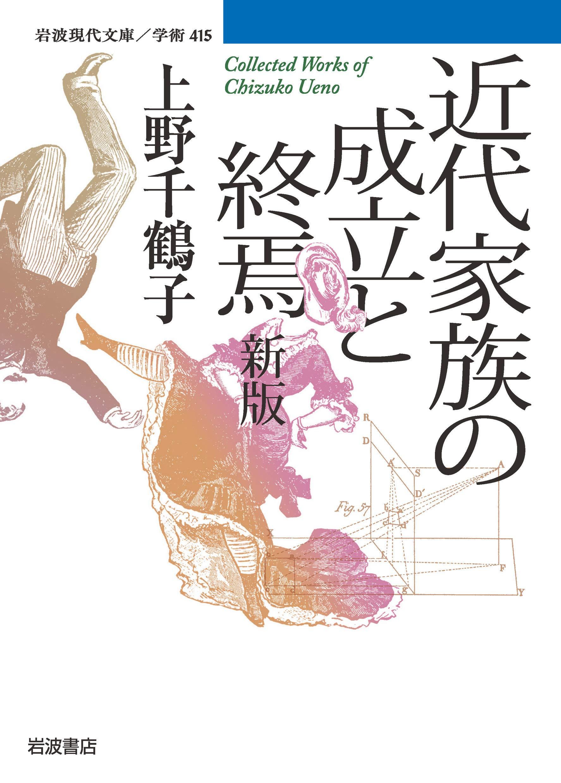 上野千鶴子(2020)『近代家族の成立と終焉 新版』岩波現代文庫