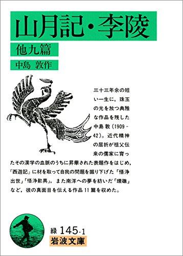 中島敦(1994)『山月記・李陵 他九篇』岩波文庫