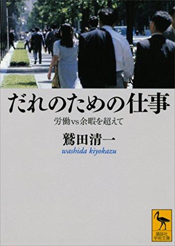 鷲田清一(2011)『だれのための仕事』講談社学術文庫