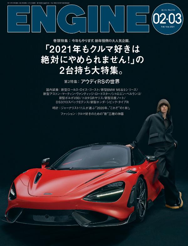 『ENGINE』2021年2月・3月合併号, 新潮社