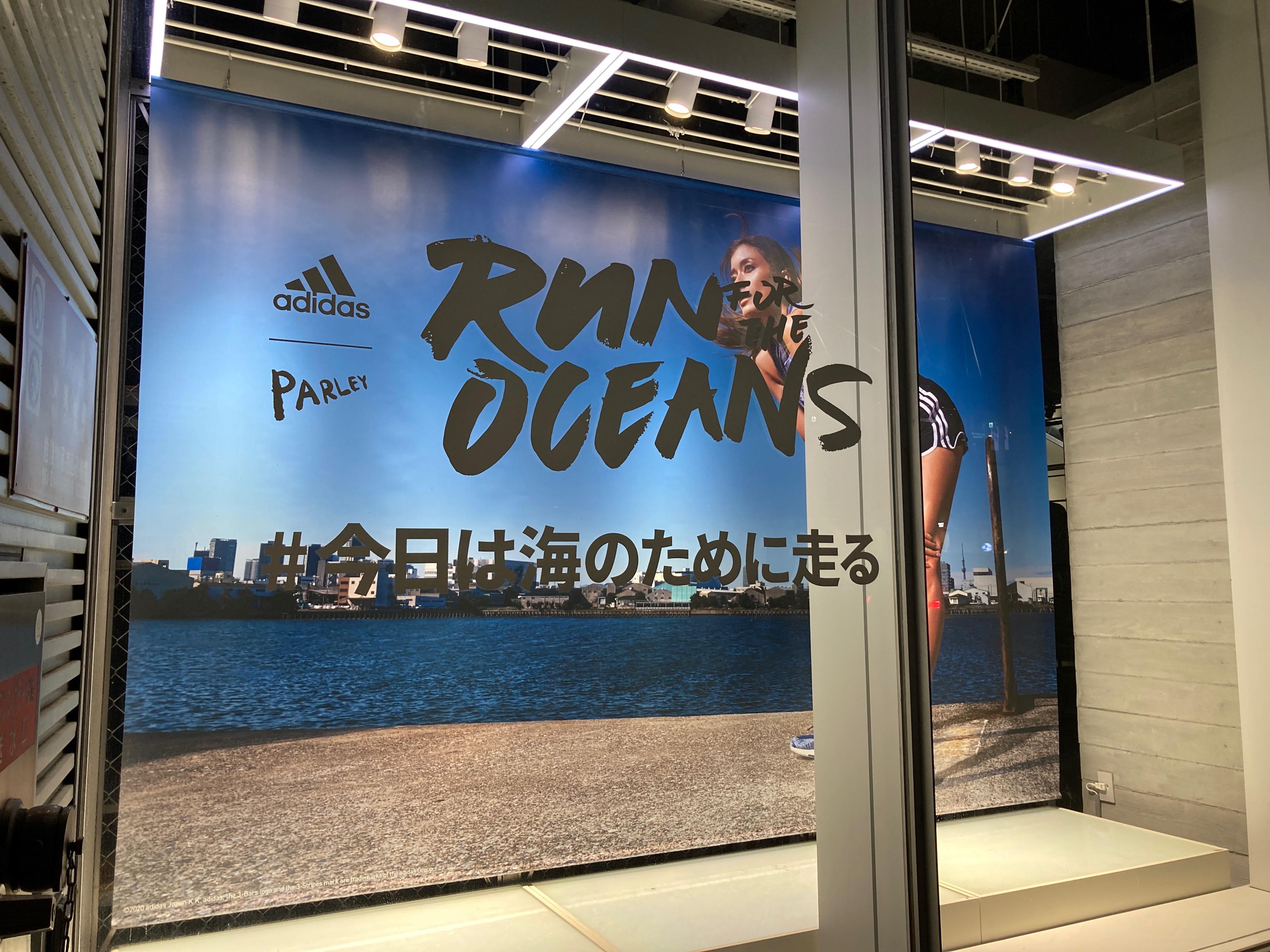 アディダス RUN FOR THE OCEANS