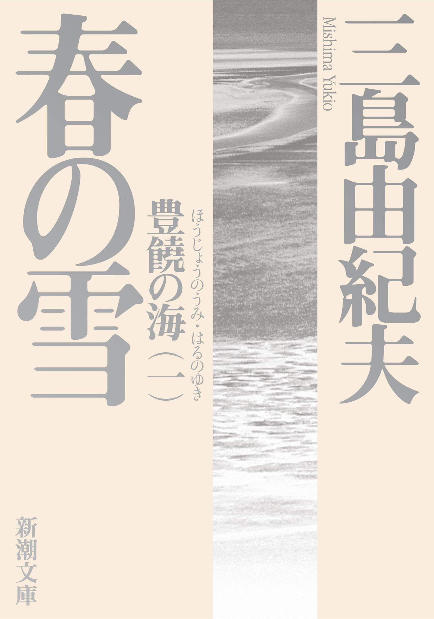 三島由紀夫(2020)『春の雪』新潮文庫