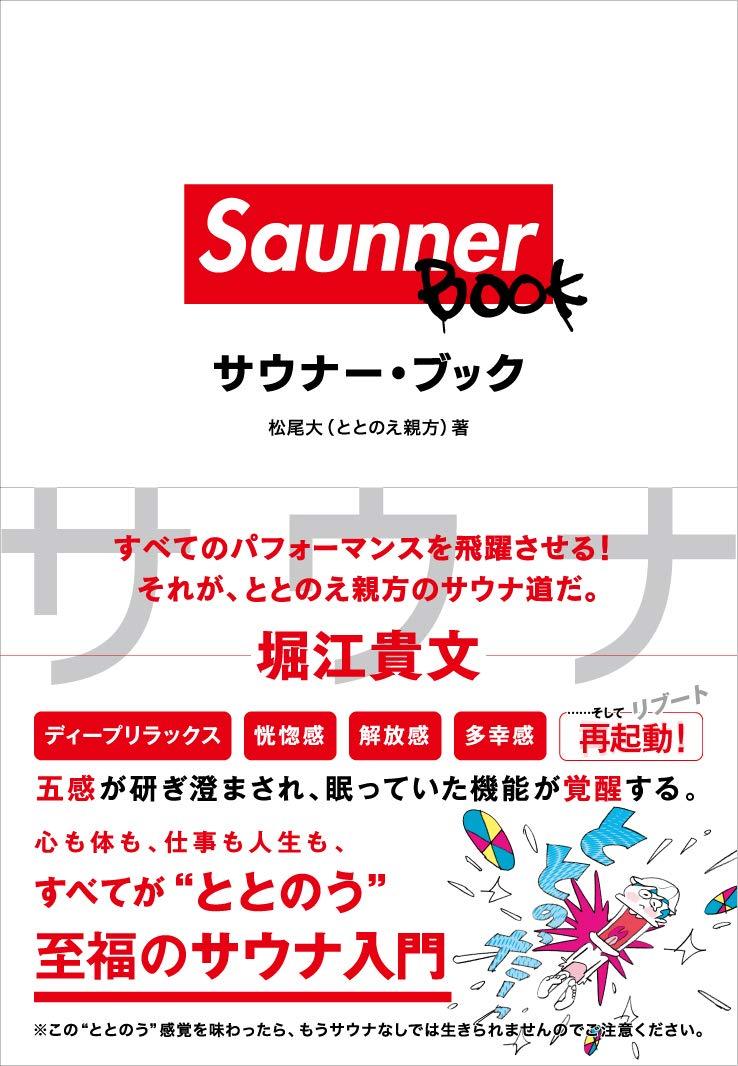 松尾大(2020)『Saunner BOOK』A-Works
