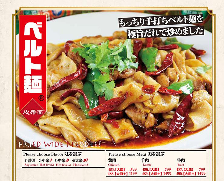 中国茶房8 ベルト麺