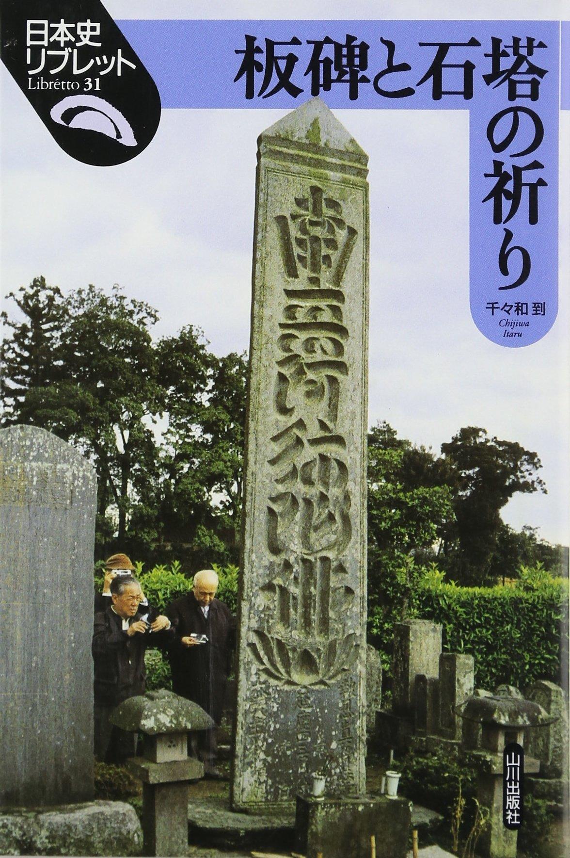 千々和到(2007)『板碑と石塔の祈り』(日本史リブレット)山川出版社