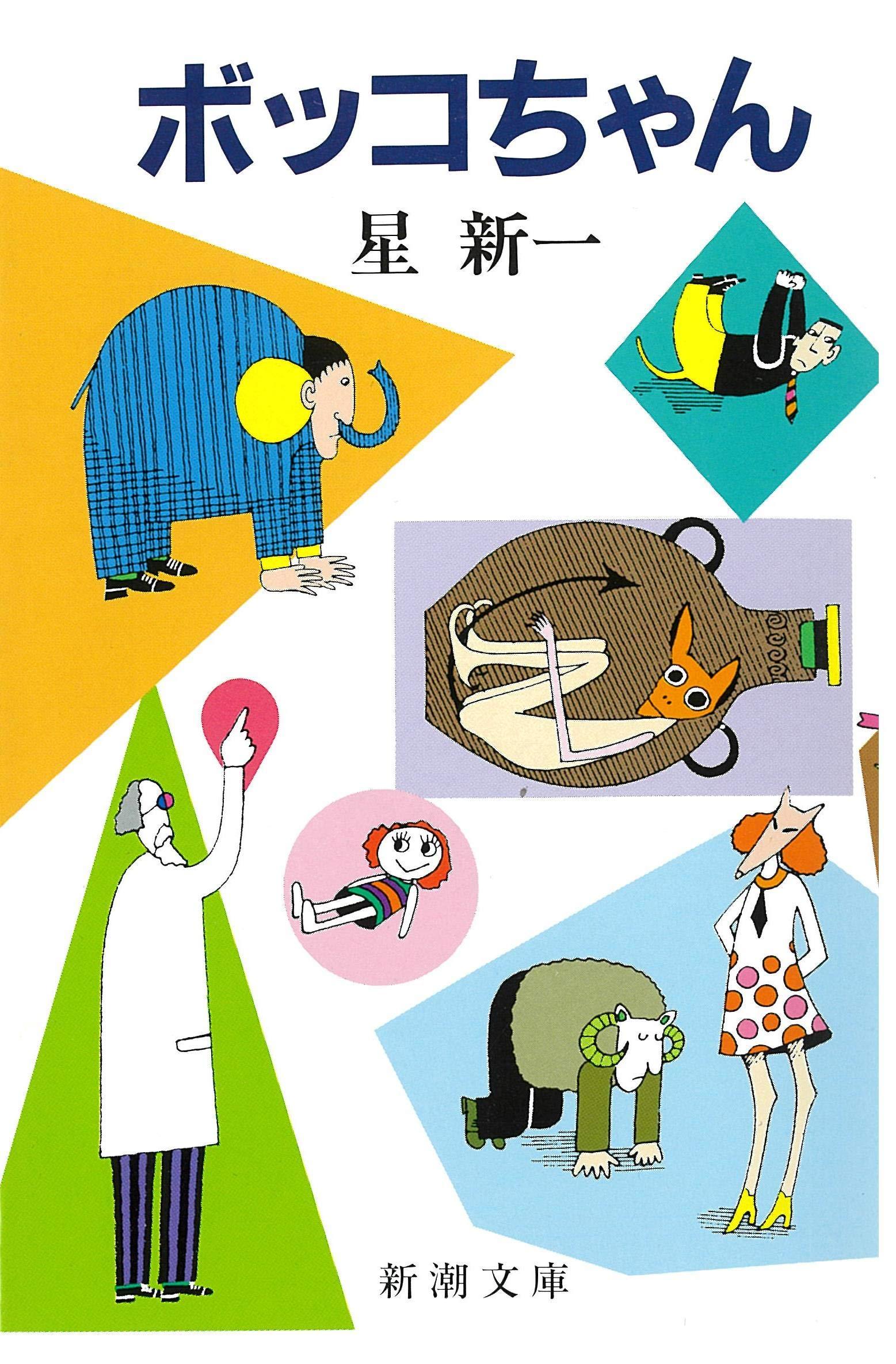 星新一(1972)『ボッコちゃん』新潮文庫