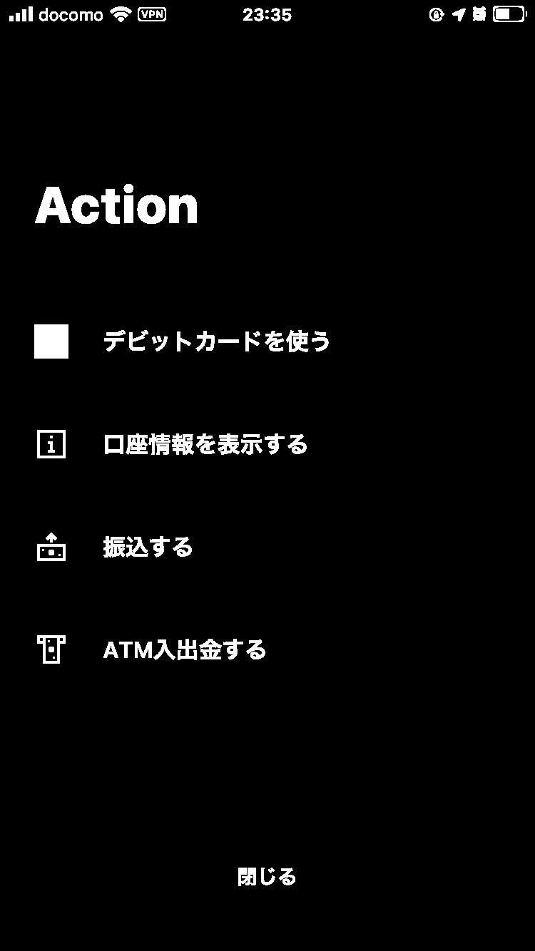 みんなの銀行 アプリ