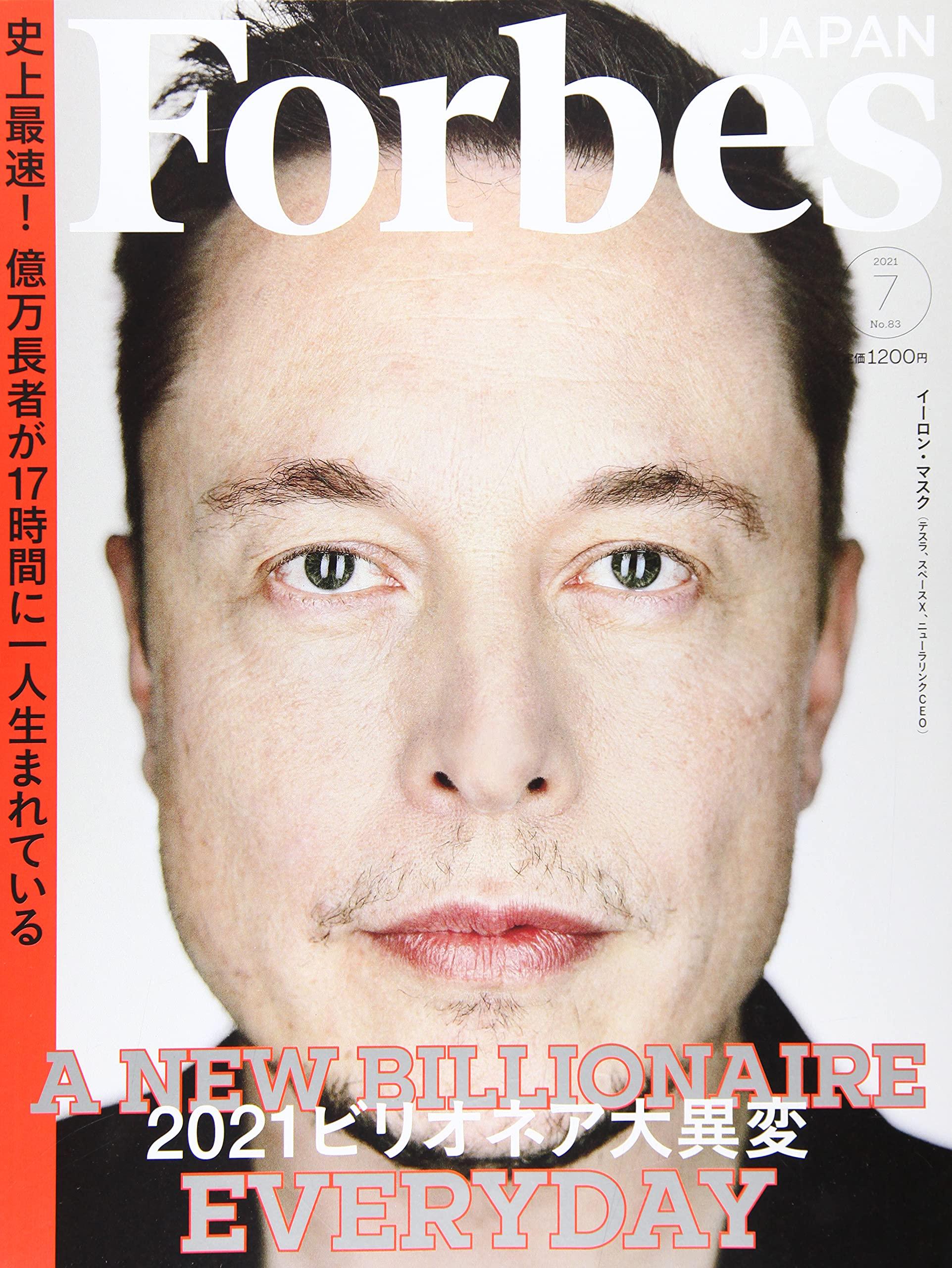 『Forbes JAPAN』2021年7月号, プレジデント社