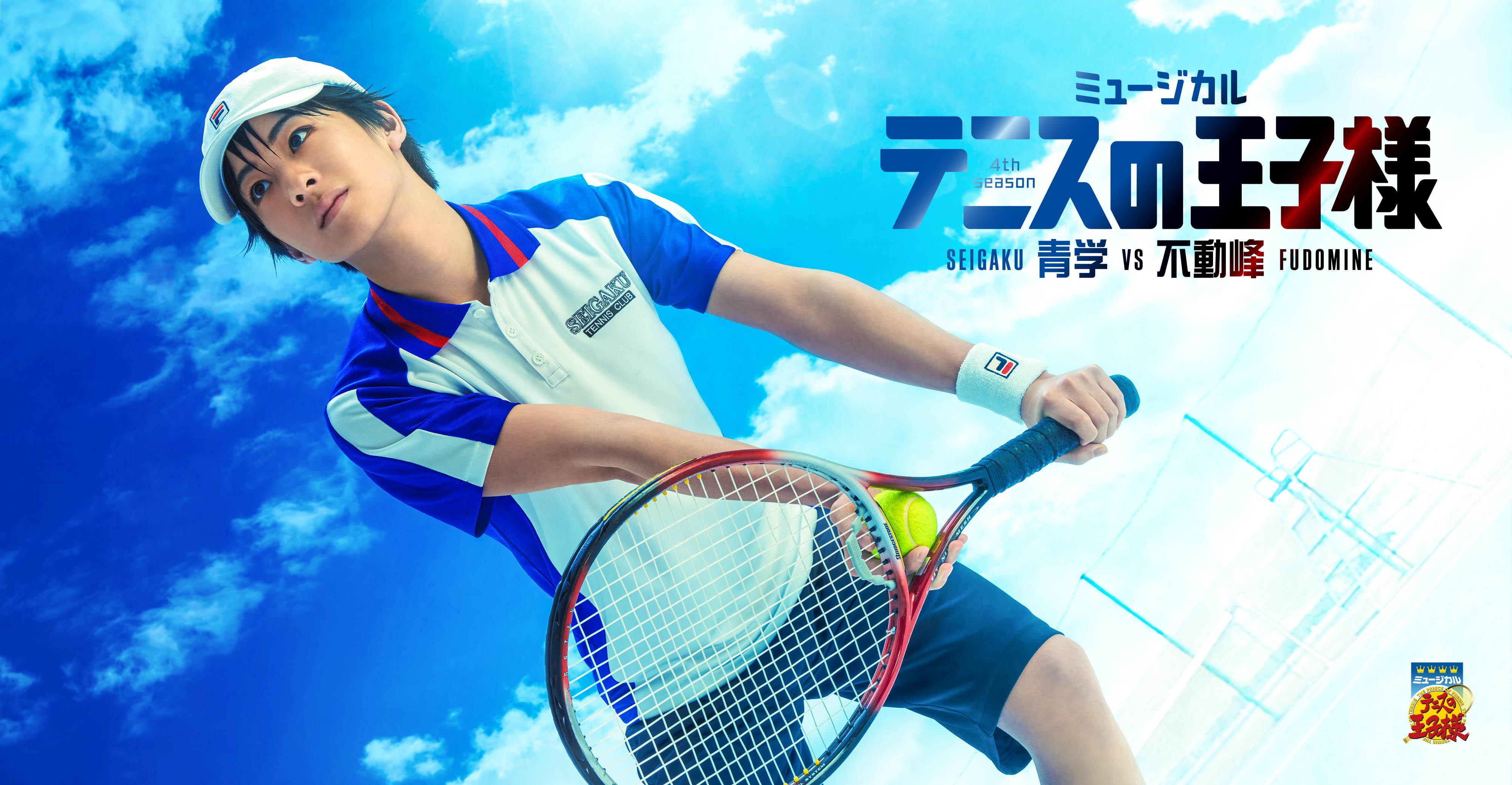 ミュージカル テニスの王子様
