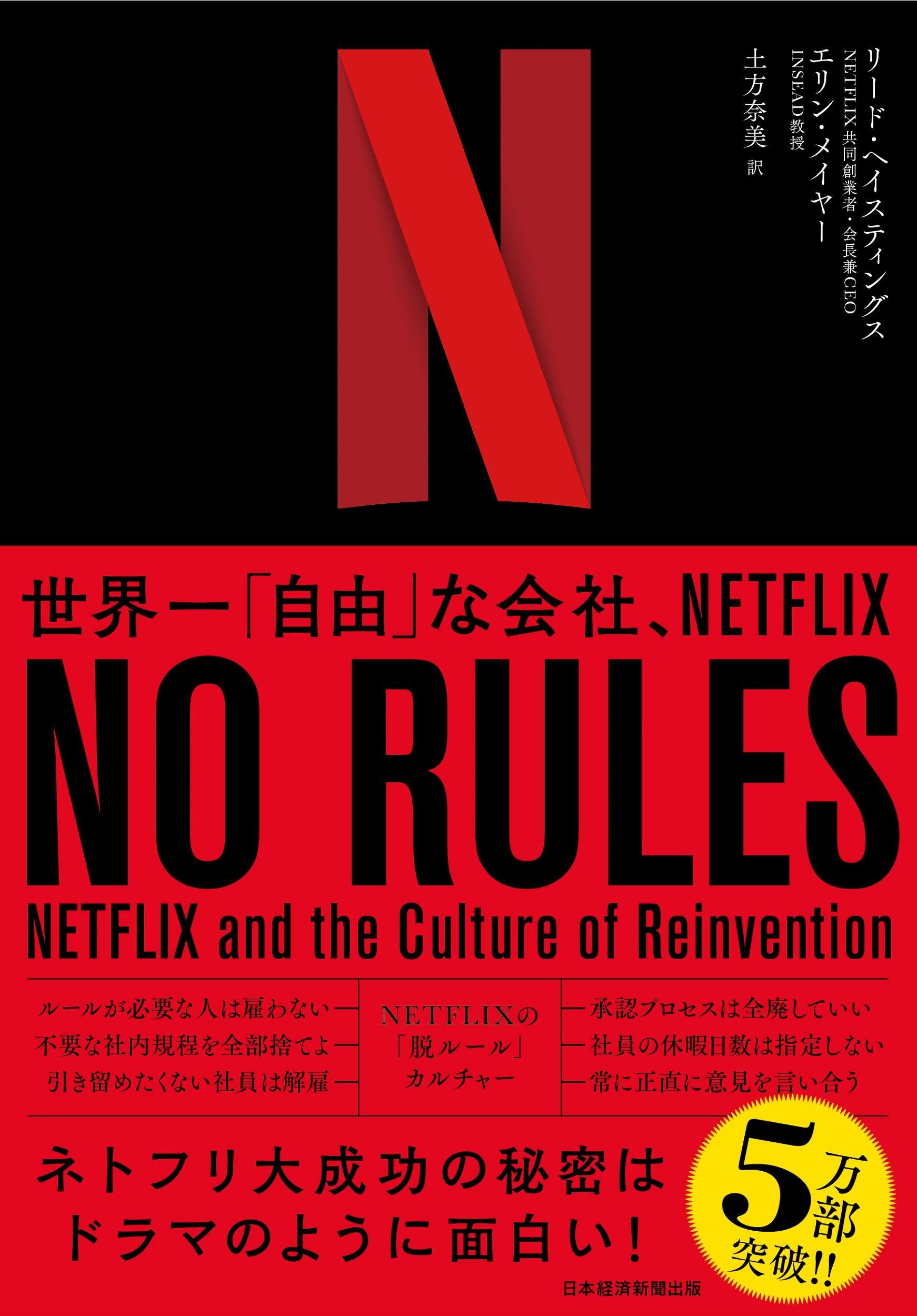 リード・ヘイスティングス, エリン・メイヤー(2020)『NO RULES 世界一「自由」な会社、NETFLIX』日本経済新聞出版