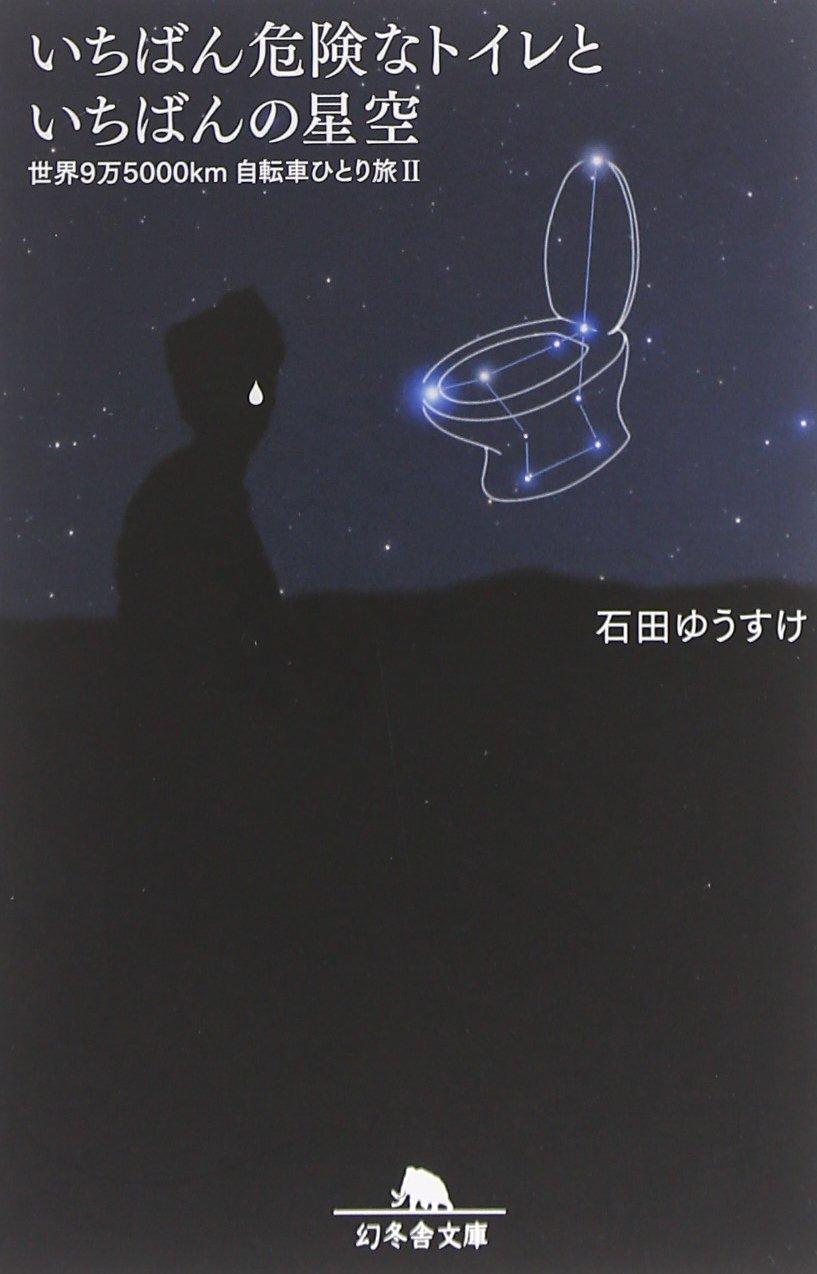 石田ゆうすけ(2010)『いちばん危険なトイレといちばんの星空』幻冬舎文庫