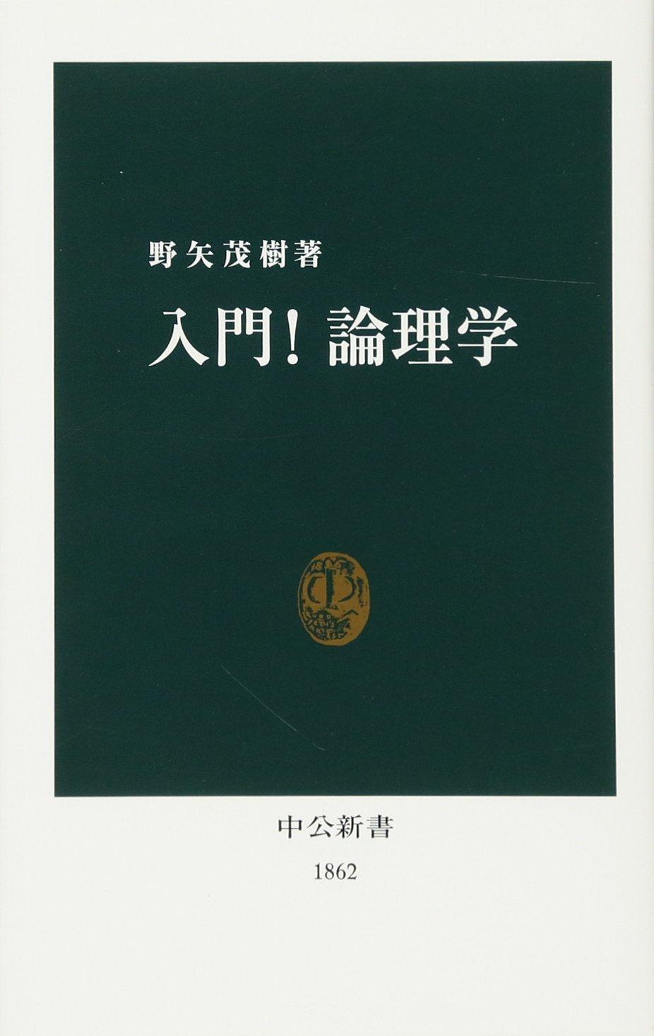 野矢茂樹(2006)『入門! 論理学』中公新書