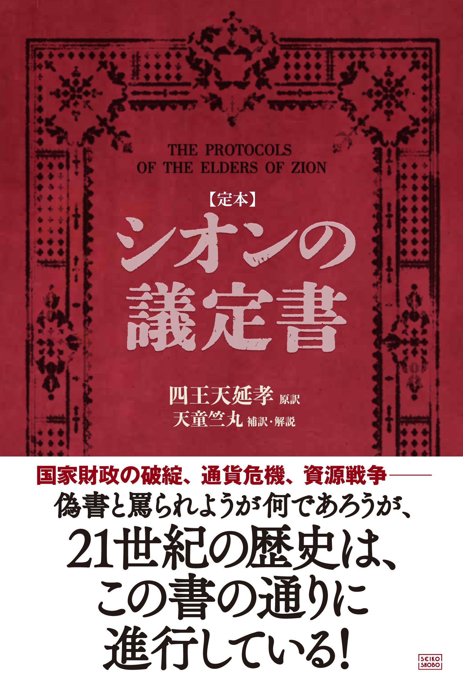 四王天延孝(2012)『【定本】シオンの議定書』成甲書房