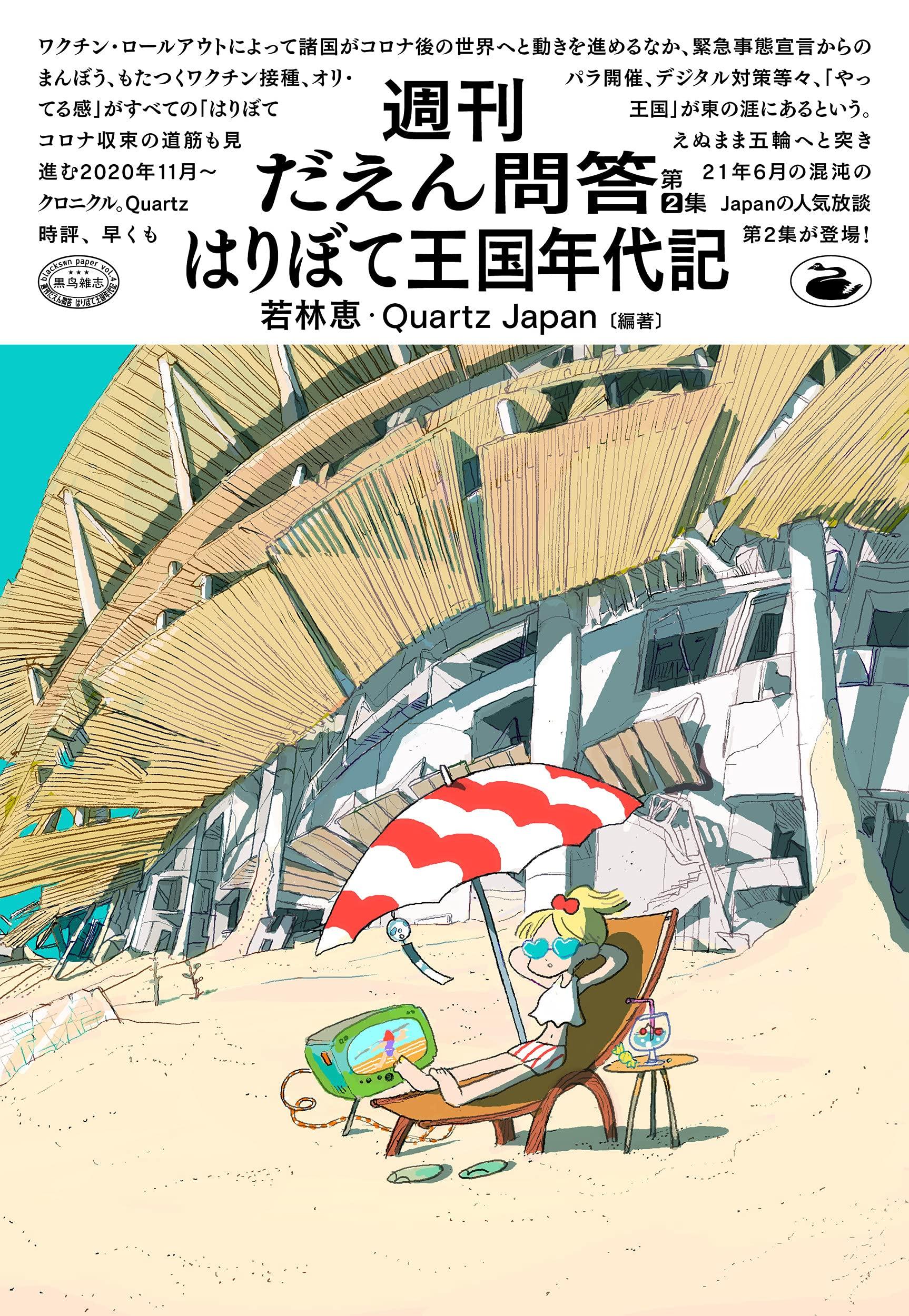 若林恵(2021)『はりぼて王国年代記 週刊だえん問答 第2集』黒鳥社