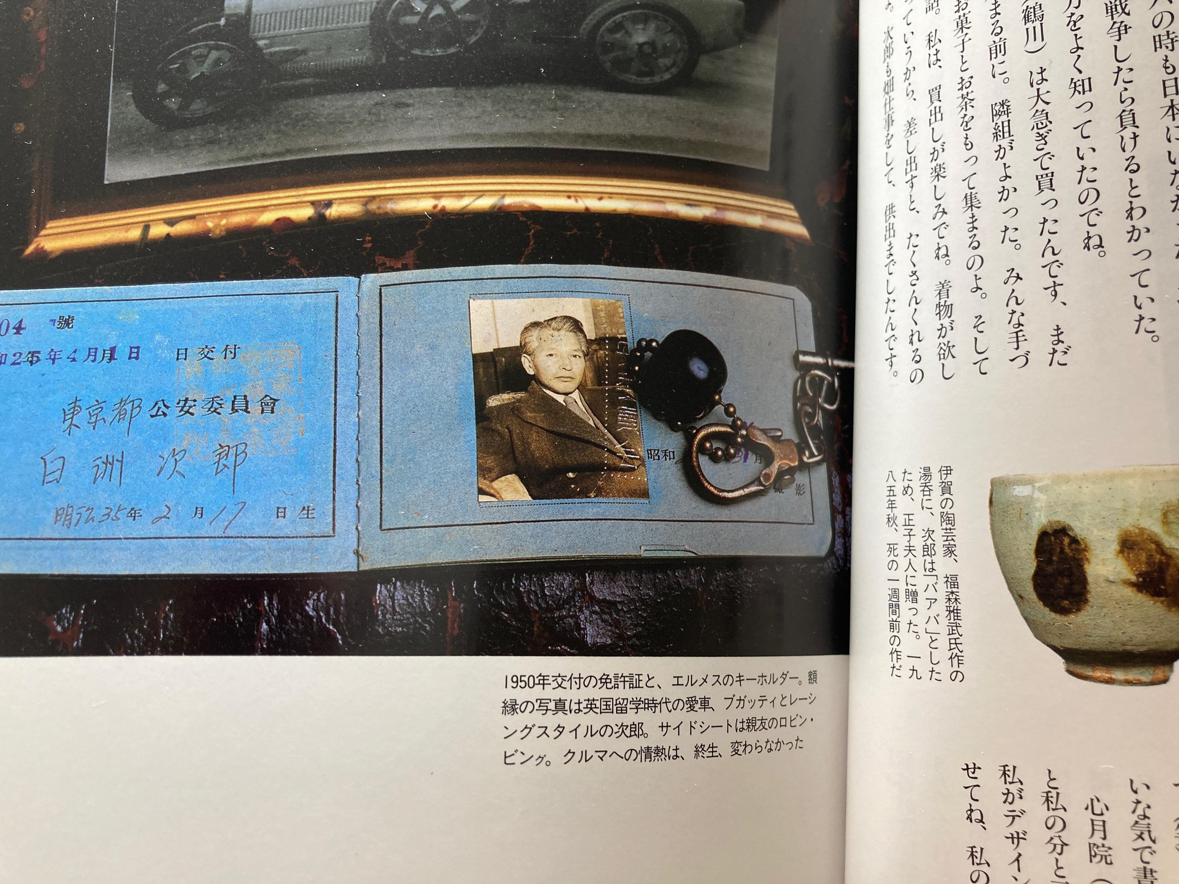 白洲正子(1999)『白洲次郎』(コロナ・ブックス)平凡社
