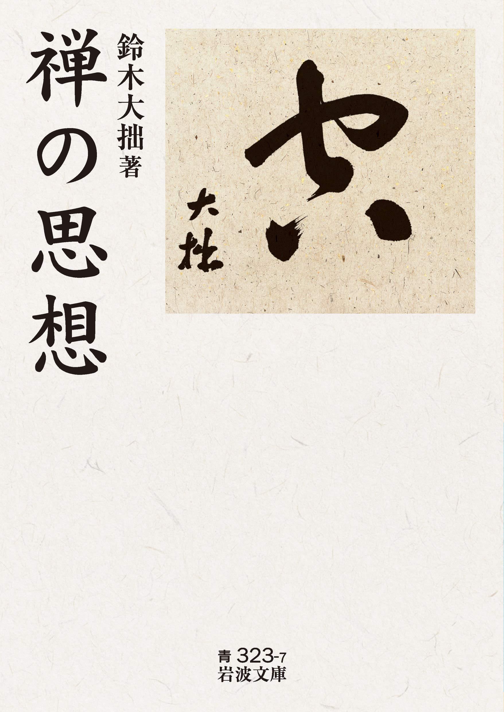 鈴木大拙(2021)『禅の思想』岩波文庫